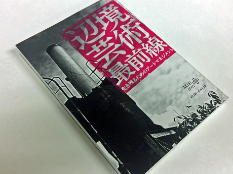 辺境芸術最前線、秋田経済新聞