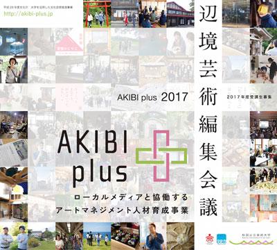 辺境芸術編集会議/AKIBI plus 2017